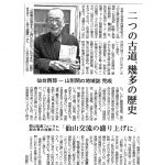 "<span class=""title"">「仙台西部 宮城と秋保の歴史物語」の冊子が山形新聞に紹介されました</span>"