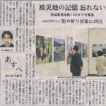 "<span class=""title"">「あの時を刻んで 震災から10年 Home」 宍戸清孝氏の写真展が河北新報に掲載されました。</span>"