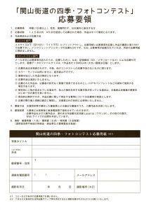 """<span class=""""title"""">関山街道の四季フォトコンテスト2020 チラシ</span>"""