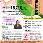"""<span class=""""title"""">◆4/24(土)  関山街道・さくらフォーラム「桜の楽しみかた」</span>"""