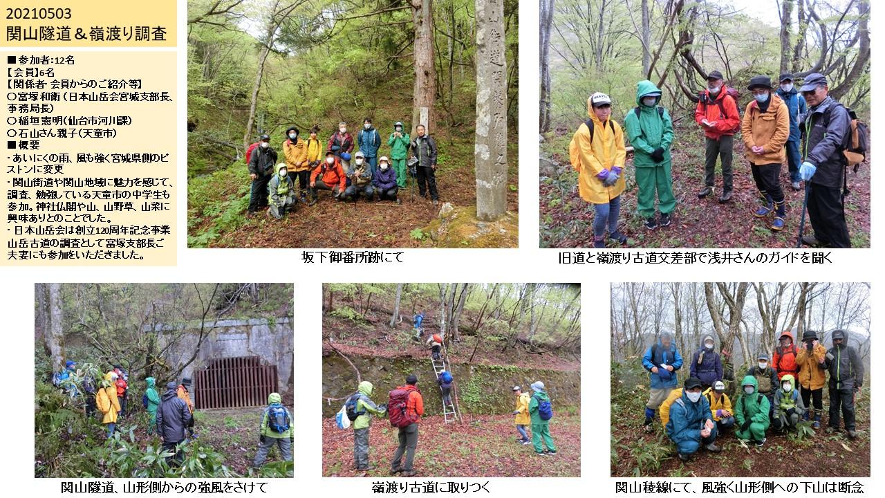 ◆5月3日(月・祝)『関山隧道&嶺渡り』調査を実施 しました!!