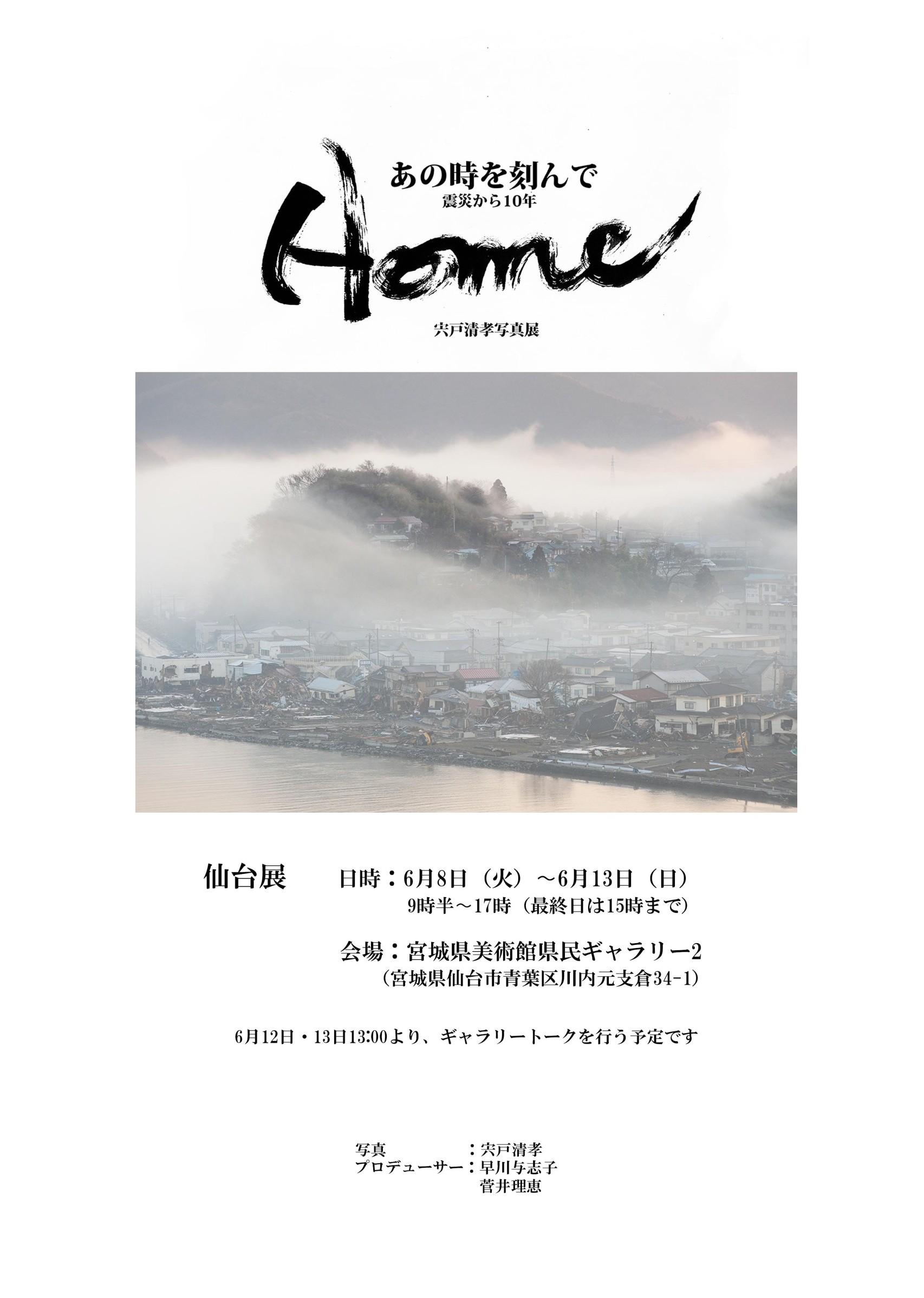◆「あの時を刻んで 震災から10年 Home」 宍戸清孝写真展は6月8日(火)~に変更になりました。