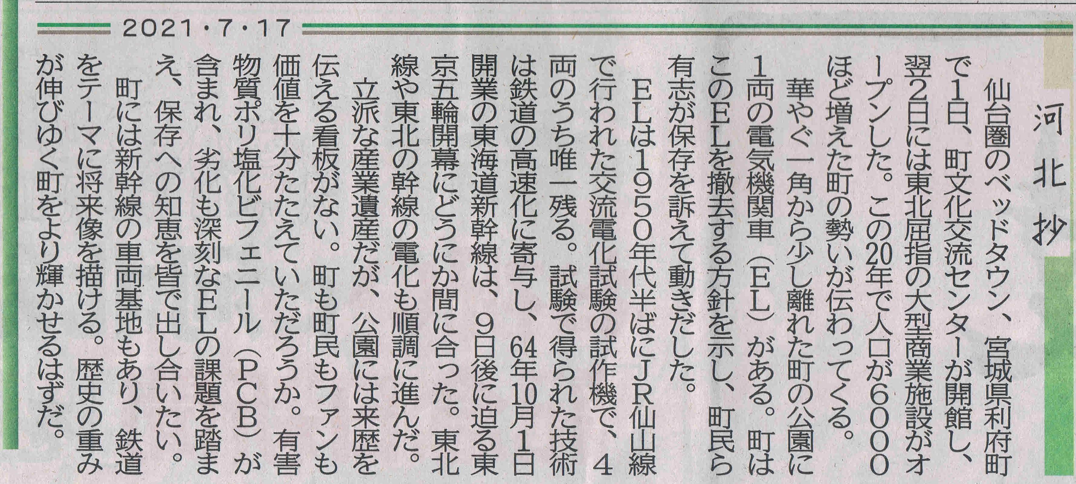 20210717『河北夕刊一面_河北抄』に利府森郷公園の交流電化試作機の撤去の話題が掲載されました