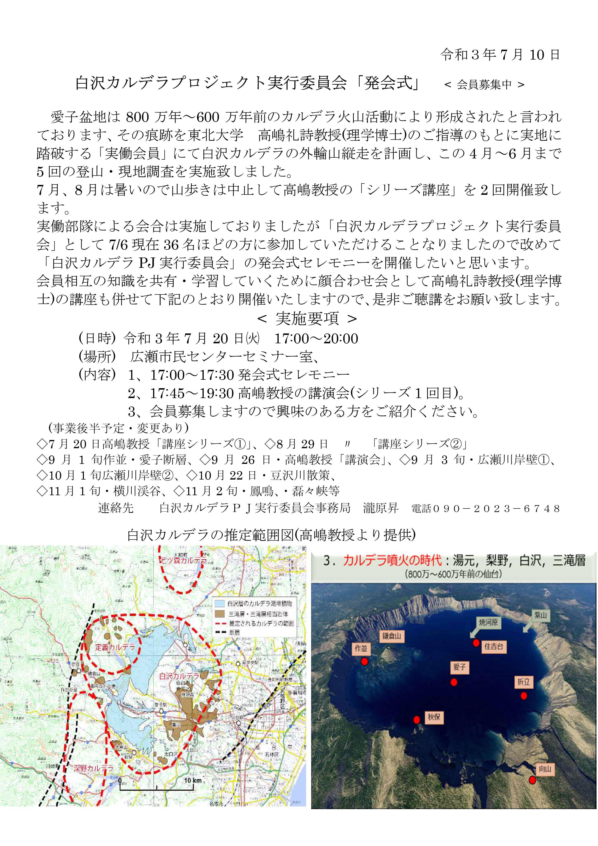 ◆7/20(火)「白沢カルデラ・広瀬川ジオパーク構想」白沢カルデラプロジェクト実行委員会「発会式」