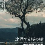"""<span class=""""title"""">◆20210928~1003 沈黙する桜の樹 大沼英樹/写真展</span>"""