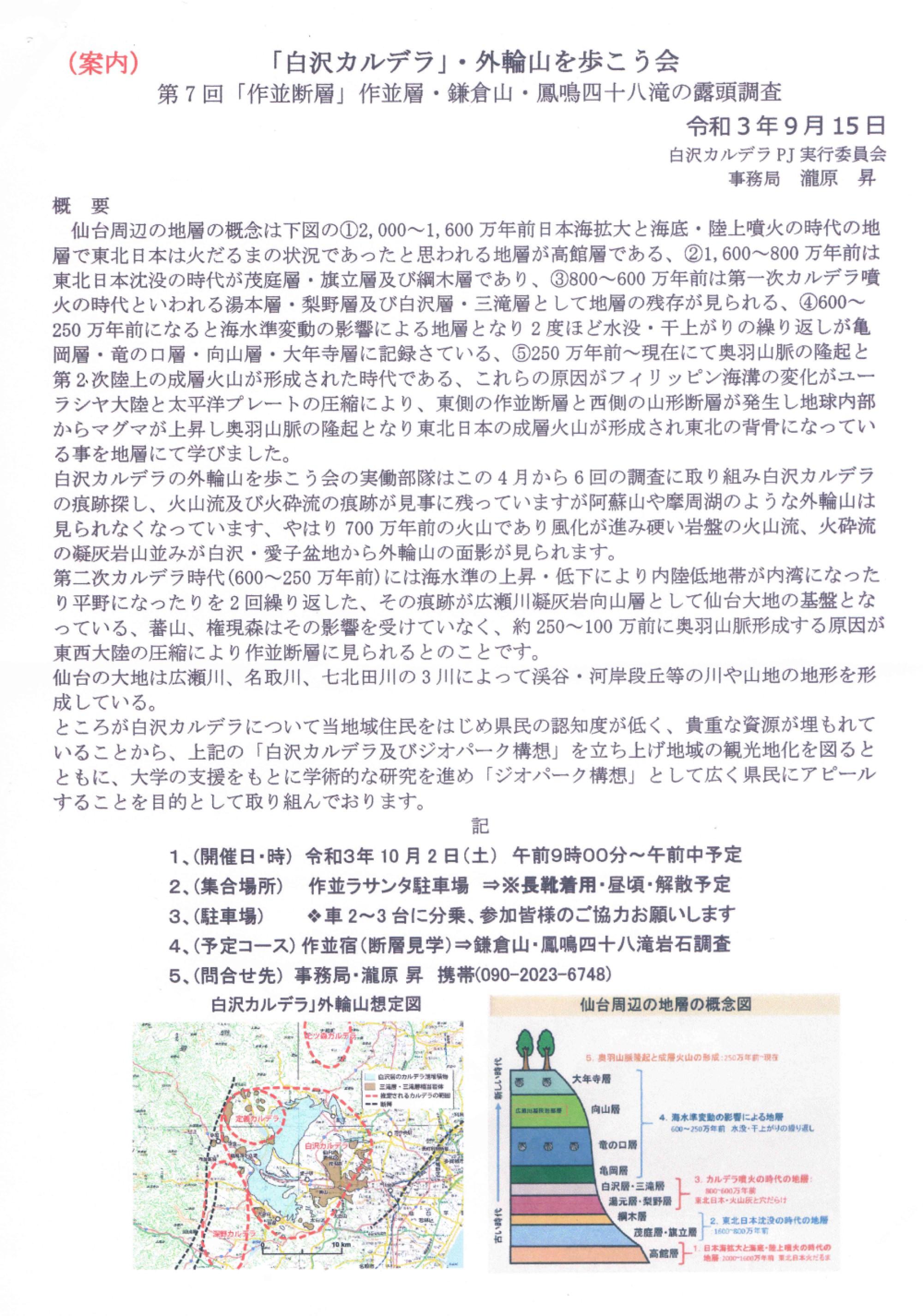 ◆令和3年10月2日(土)「白沢カルデラ」・外輪山を歩こう会_第7回調査