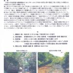"<span class=""title"">◆令和3年10月22日(金)「白沢カルデラ」・外輪山を歩こう会_第8回調査</span>"