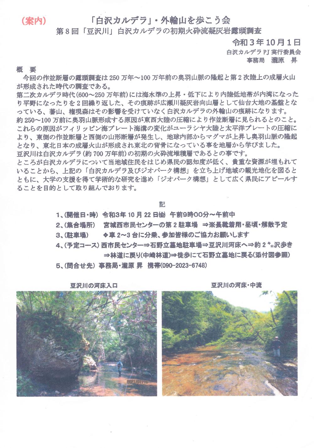 ◆令和3年10月22日(金)「白沢カルデラ」・外輪山を歩こう会_第8回調査