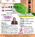 "<span class=""title"">◆中止のお知らせ:令和3年4月24日(土)「関山街道・さくらフォーラム」</span>"