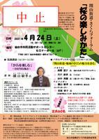 ◆中止のお知らせ:令和3年4月24日(土)「関山街道・さくらフォーラム」