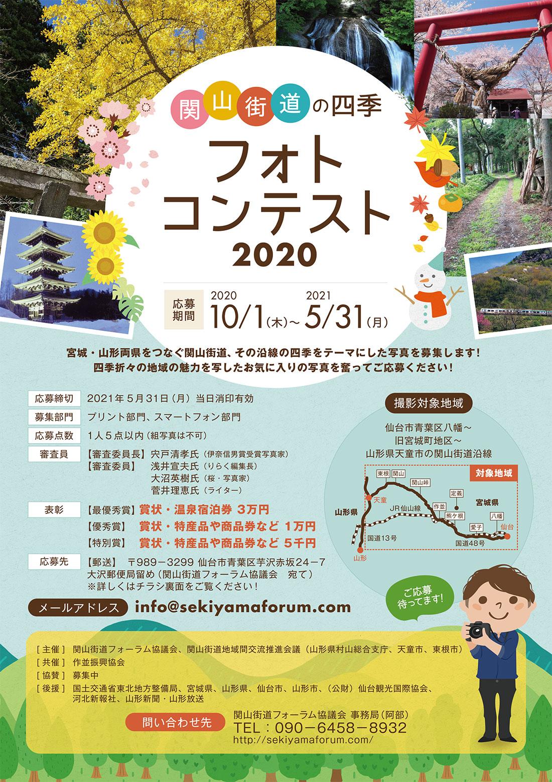 関山街道の四季フォトコンテスト2020